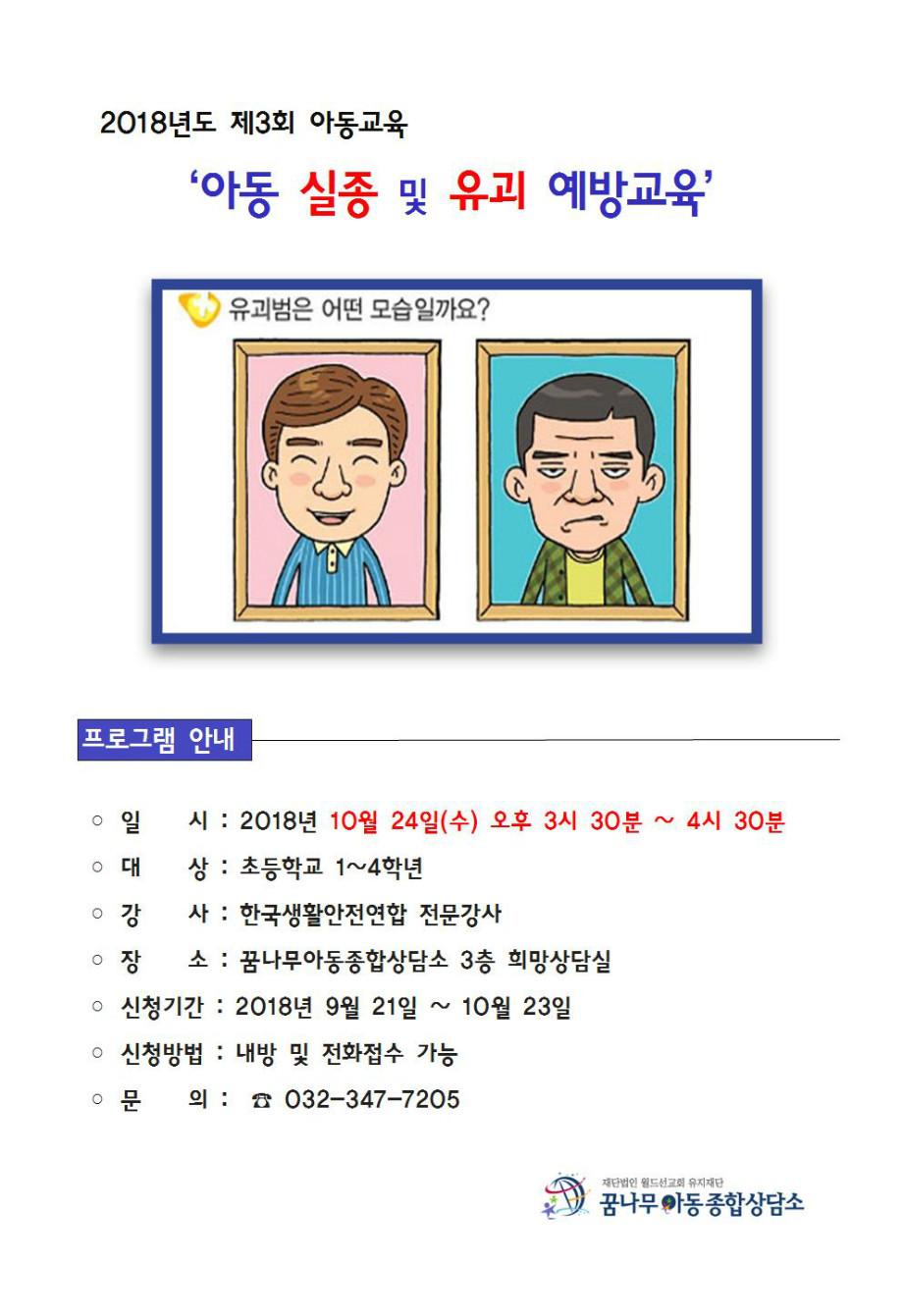2018년 아동교육 홍보지001.jpg