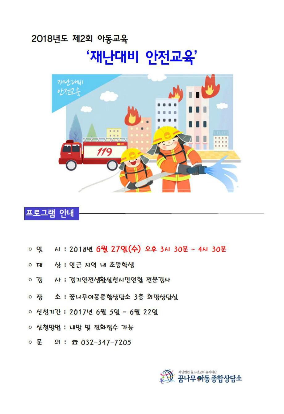 2회 아동교육 홍보지001.jpg
