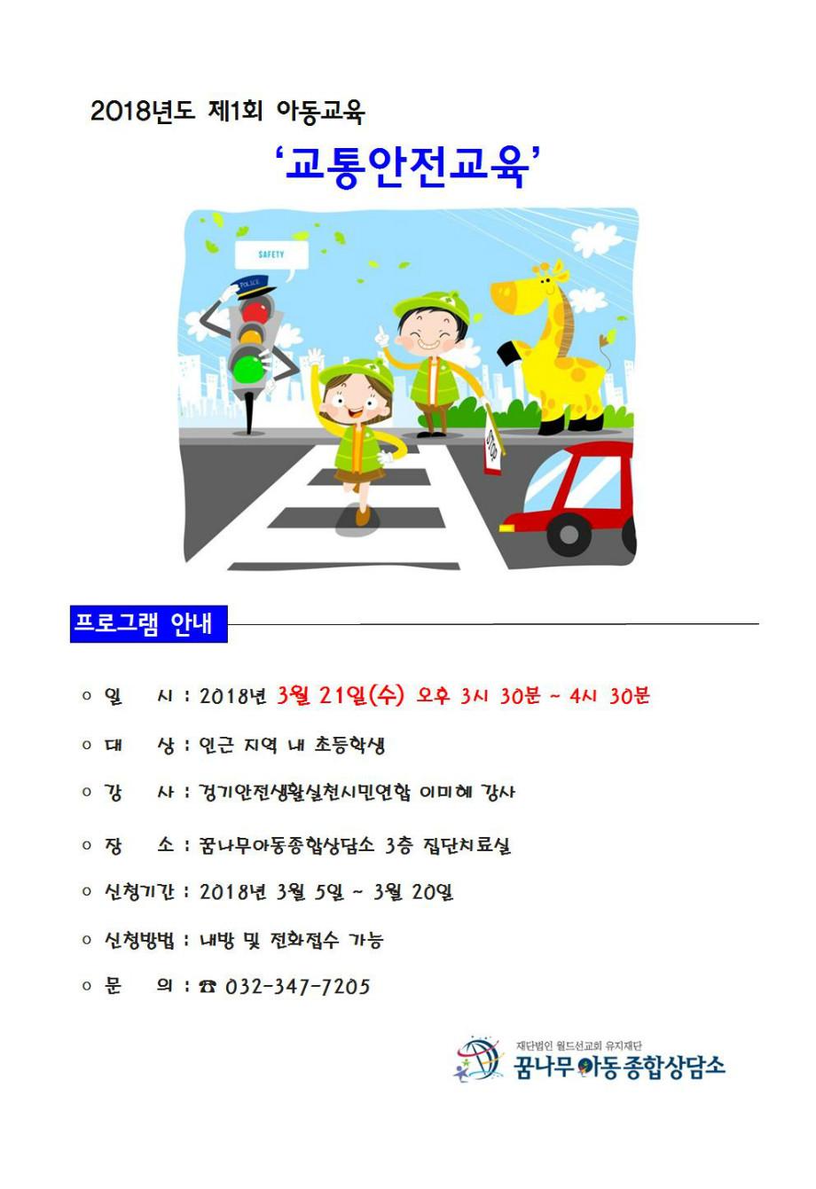 아동교육 홍보지001.jpg