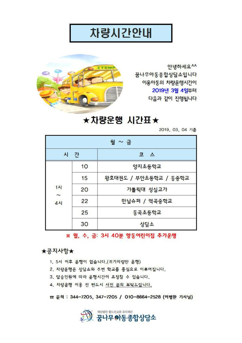 2019년 3월 차량시간표001.jpg