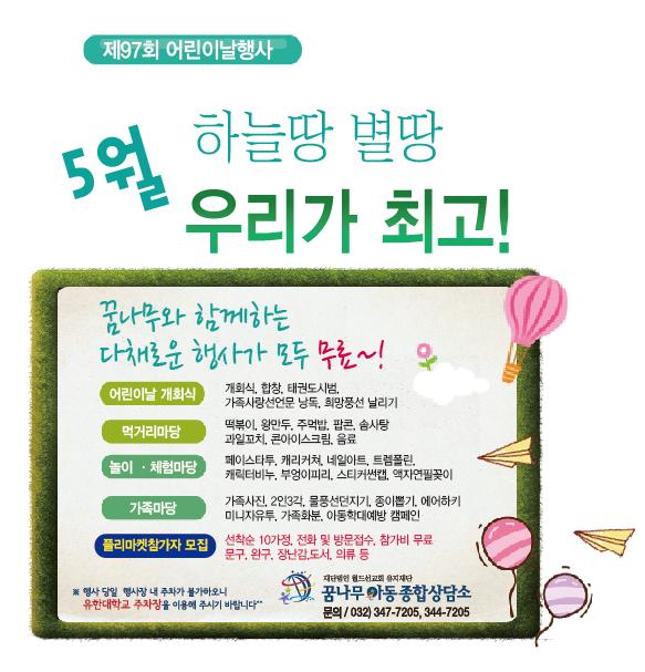 2019년 어린이날 홍보 - 홈페이지용.png
