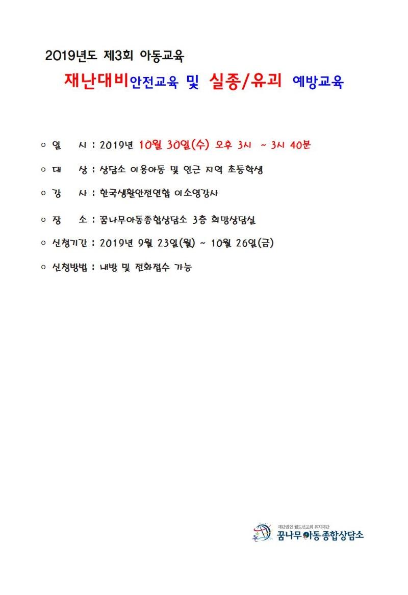 2019 제3회 재난대비 및 유괴예방 홍보지001.jpg