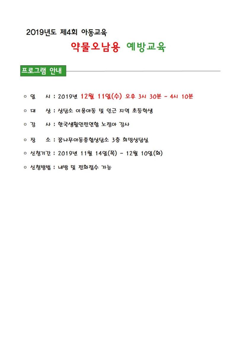 2019 제4회 약물오남용 예방교육 홍보지001.jpg
